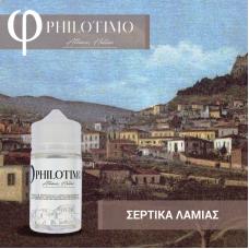 ΦPHILOTIMO ΣΕΡΤΙΚΑ ΛΑΜΙΑΣ 30ml/75ml bottle