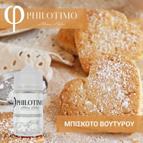 ΦPHILOTIMO ΜΠΙΣΚΟΤΟ ΒΟΥΤΥΡΟΥ 30ml/75ml bottle