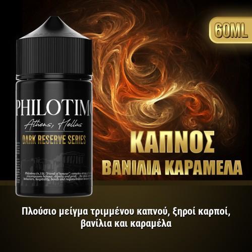 ΦPhilotimo Dark Reserve Series Καπνός Βανίλια Καραμέλα 30ml/75ml bottle