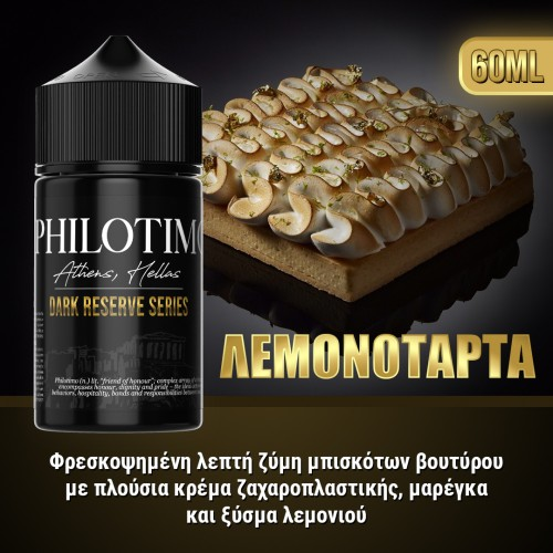ΦPhilotimo Dark Reserve Series Λεμονόταρτα 30ml/75ml bottle